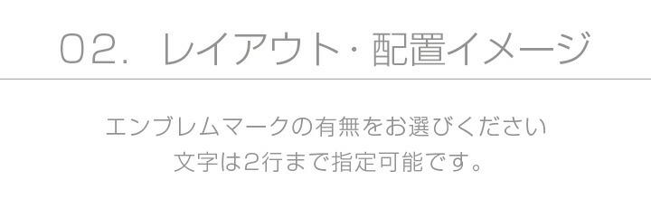 02.レイアウト・配置イメージ