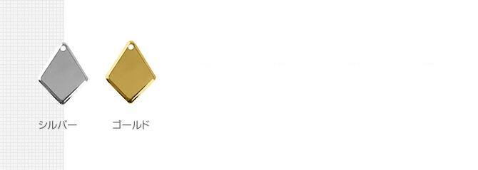 シルバー:鏡面加工の定番プレート。ゴールド:金色に輝く女性に人気プレート。ブラック:コントラストがクールなプレート。ステンレス:マットなヘアラインがアンティーク風プレート。