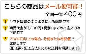 メール便可能 全国一律390円