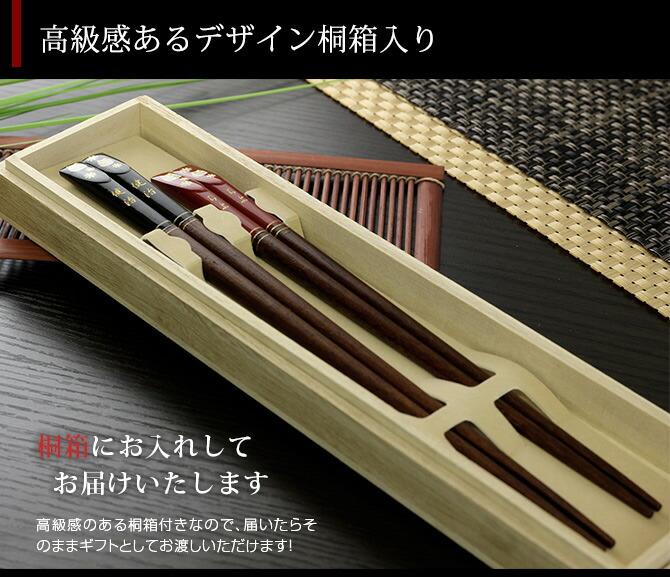 上品な誂え ふくろうモチーフのお箸セット