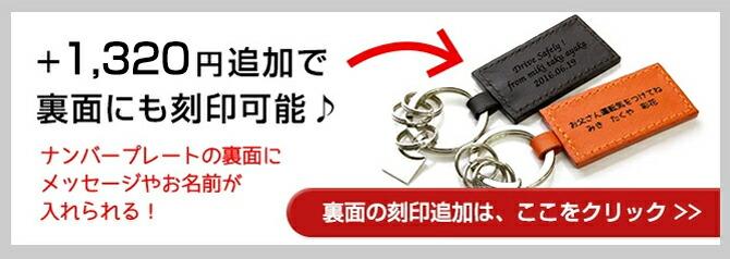 + 1,000円(税別)追加で、裏面にも刻印可能♪
