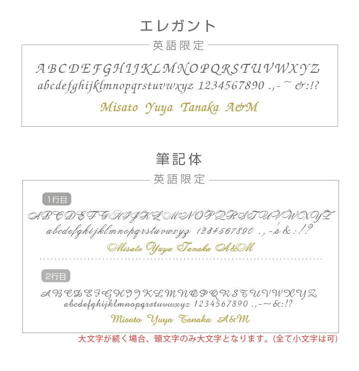 書体(エレガント・筆記体)