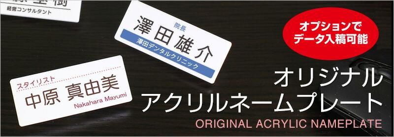 オリジナル・アクリルネームプレート(名札)