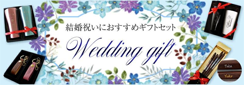結婚祝いにおすすめギフトセット