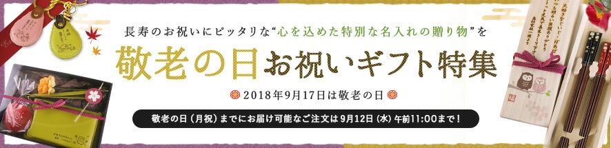 敬老の日特集2018