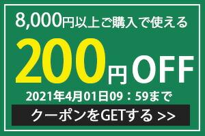 限定クーポン200円引き