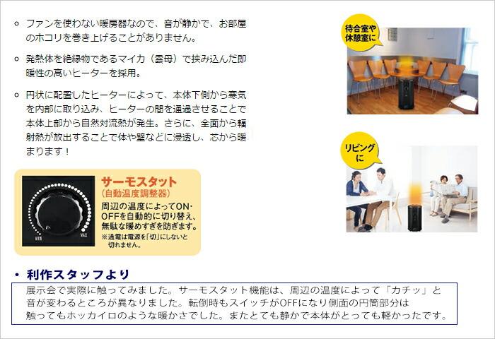 ナカトミ 丸型パネルヒーター 製品説明
