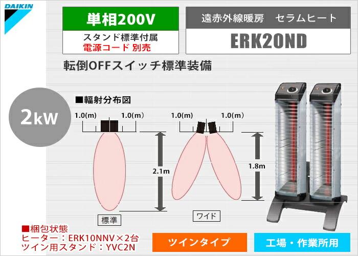 ダイキン 遠赤外線暖房 セラムヒート ERK20ND