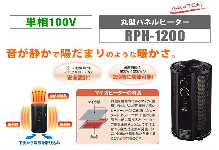 ナカトミ 丸型パネルヒーター [RPH-1200]