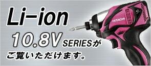 リチウムイオン10.8Vシリーズ