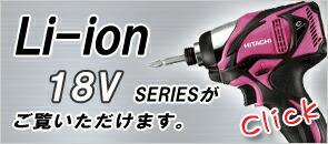 リチウムイオン18Vシリーズ