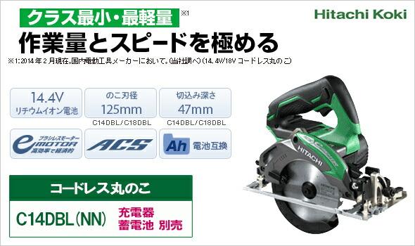 【日立工機】コードレスチップソーカッタ