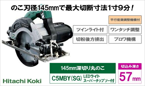 【日立工機】145mm深切り丸のこ《C5MBY(SG)》