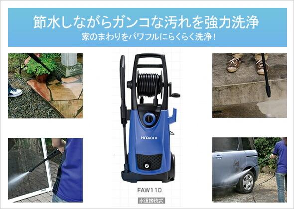 【日立工機】家庭用高圧洗浄機《FAW110》