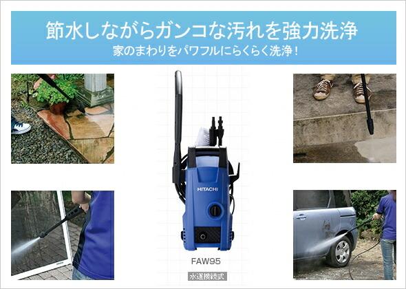 【日立工機】家庭用高圧洗浄機《FAW95》