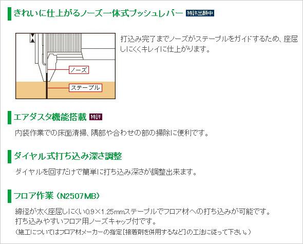 【日立工機】常圧タッカ《N2504MB》