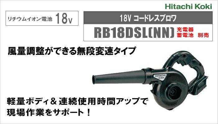 【日立工機】コードレスブロワ《RB14DSL(NN)》