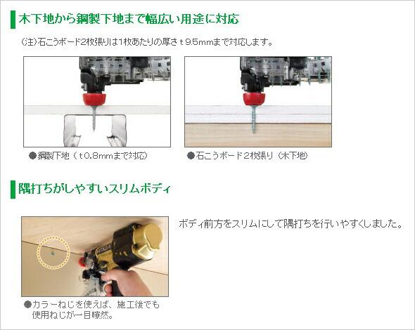 【日立工機】高圧ねじ打機《WF3H》