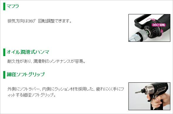 【日立工機】エアインパクトドライバ《WH12AB2》