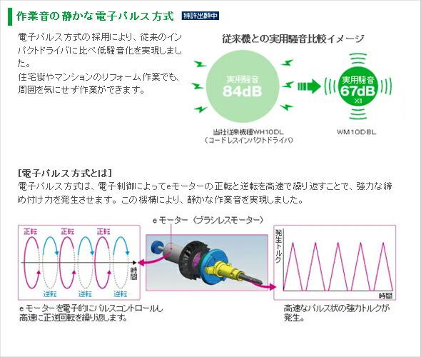 【日立工機】電子パルスドライバ《WM10DBL(2LSCK)》