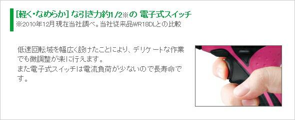 【日立工機】コードレスインパクトレンチ