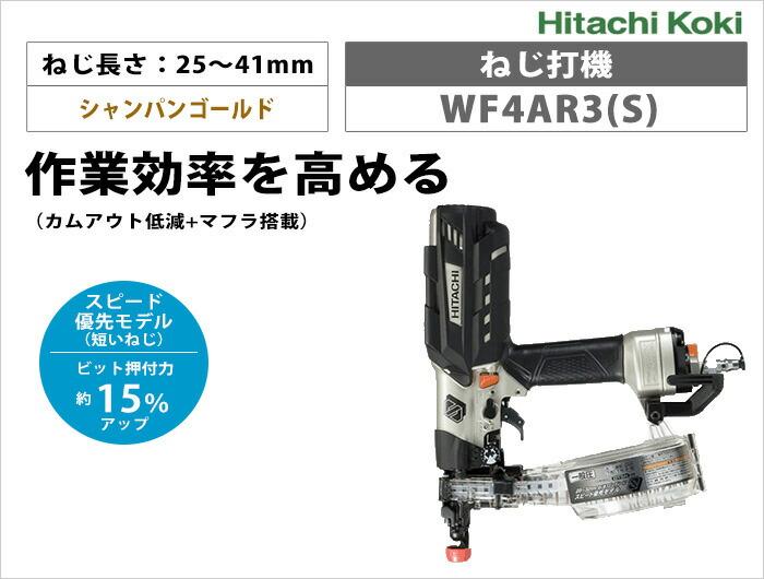 【日立工機】 ねじ打機 (スピード優先モデル) 《 WF4AR3(S) 》 シャンパンゴールド