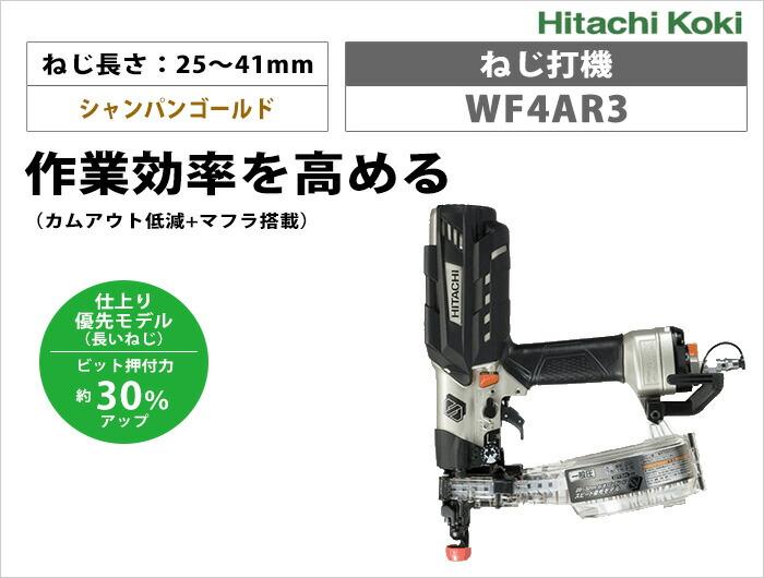 【日立工機】ねじ打機(スピード優先モデル)《WF4AR3》シャンパンゴールド
