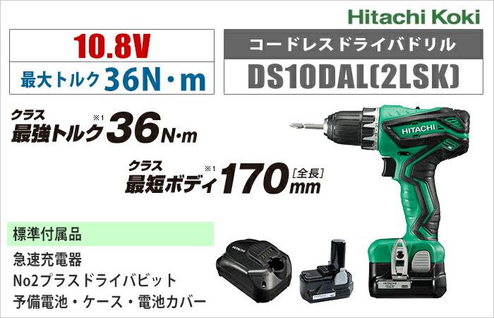 【日立工機】コードレスドライバドリル DS10DAL(2LSK)