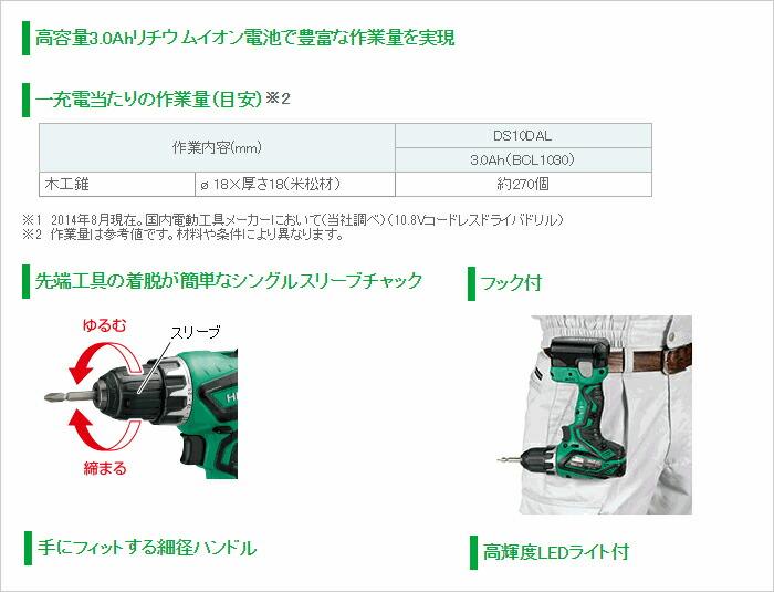 【日立工機】コードレスドライバドリル DS10DAL