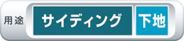 マキタサイディング用高圧エア釘打【AN510HS】