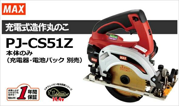 【マックス】充電式造作丸のこ《PJ-CS51Z》