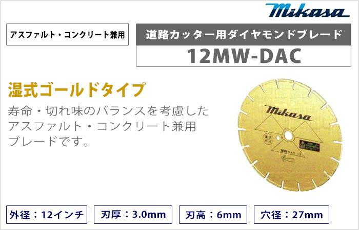 【三笠産業】道路カッター用ダイヤモンドブレード(湿式ゴールドタイプ)《12MW-DAC》12インチ