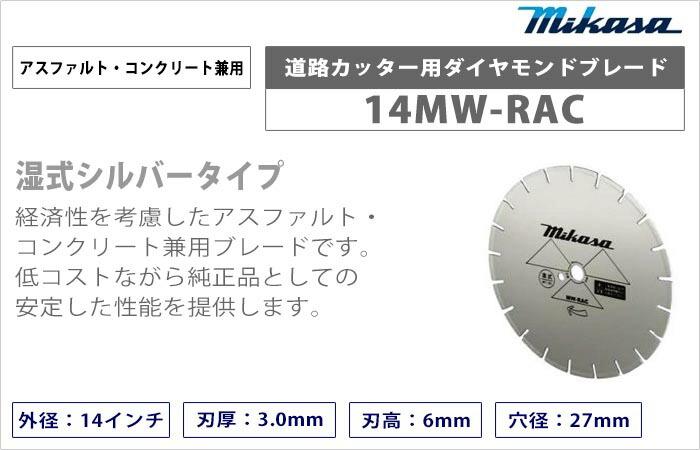【三笠産業】 道路カッター用ダイヤモンドブレード (湿式シルバータイプ) 《 14MW-RAC 》 14インチ