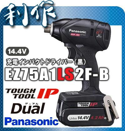 【パナソニック】14.4V電池セット充電インパクトドライバー《EZ75A1LS2F》