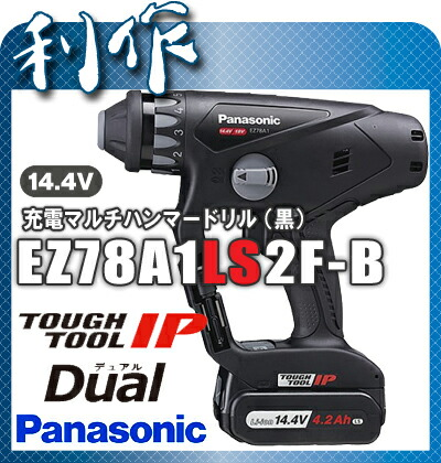 【パナソニック】電池セット充電マルチハンマードリル《EZ78A1LS2F-B》