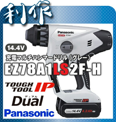 【パナソニック】電池セット充電マルチハンマードリル《EZ78A1LS2F-H》