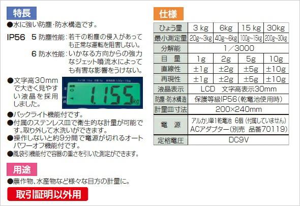 【シンワ測定】デジタル上皿はかり 取引証明以外用