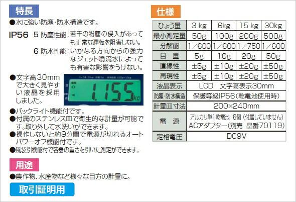 【シンワ測定】デジタル上皿はかり 取引証明用
