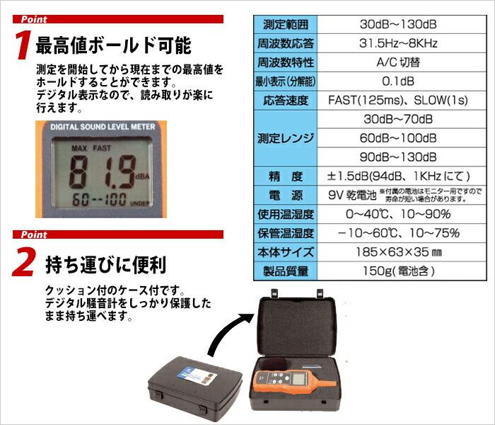 【シンワ測定】デジタル騒音計《78588》