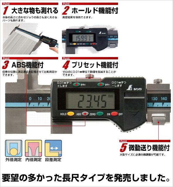 【シンワ測定】デジタルノギス
