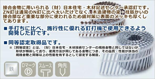 《APZN65EH》 100本×20巻 【アマティ】 金物専用シート連結釘