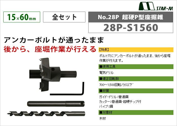【スターエム】No28P超硬P型座堀錐(全セット)《 28P-S1560 》15×60mm