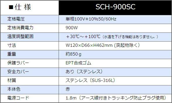 sch-900sc_shiyou.jpg