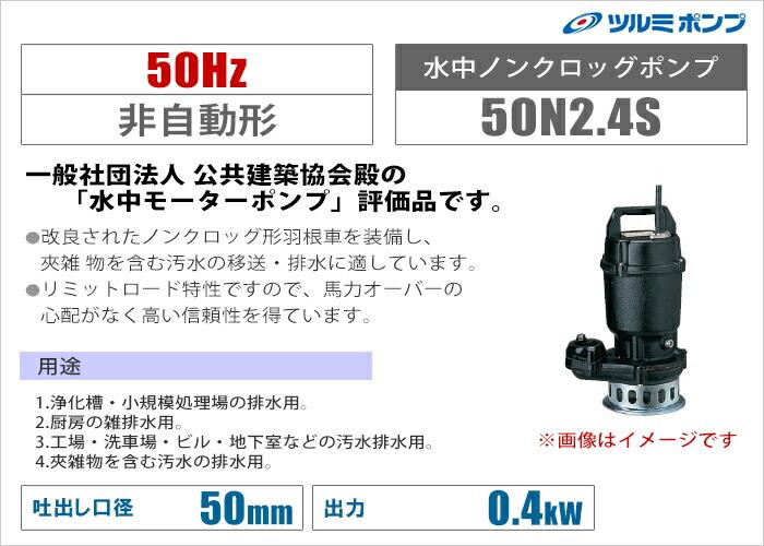 【ツルミポンプ】水中ハイスピンポンプ《50N2.4S》