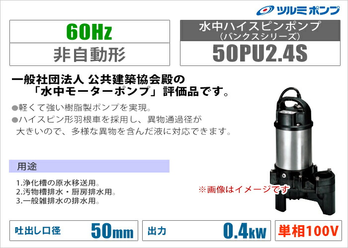 【ツルミポンプ】水中ハイスピンポンプ(バンクスシリーズ)《40PU2.4S》