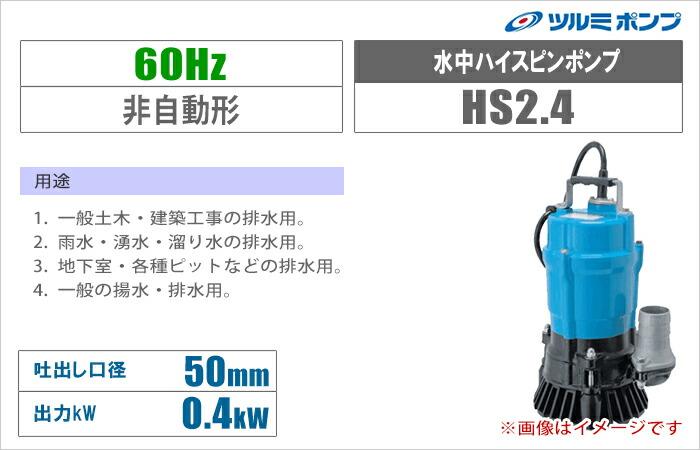 【ツルミポンプ】水中ハイスピンポンプ《HS2.4》