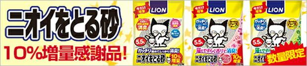 ライオン5.5L増量品