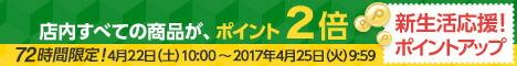 新生活応援×ポイントアップ祭(2倍)