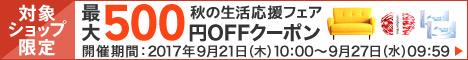 最大500円OFFクーポンキャンペーン