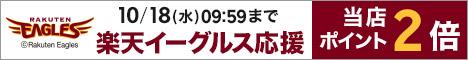 楽天イーグルス応援キャンペーン×ポイントアップ